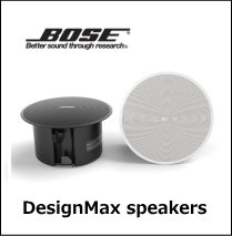 BOSE DesignMaxスピーカー