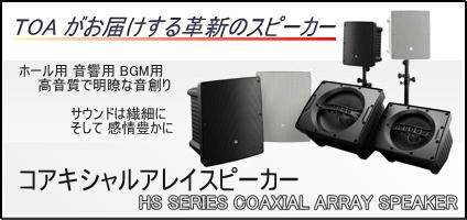 TOA コアキシャルアレイスピーカー HSシリーズ