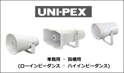 UNI-PEX ホーンスピーカー