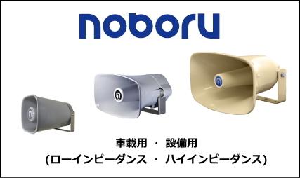ノボル電機 ホーンスピーカー