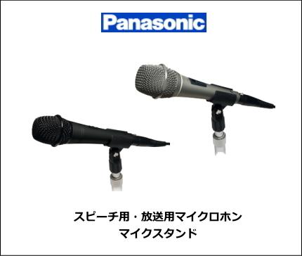 PANASONIC マイクロホン・マイクスタンド
