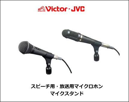 JVC KENWOOD マイクロホン・マイクスタンド
