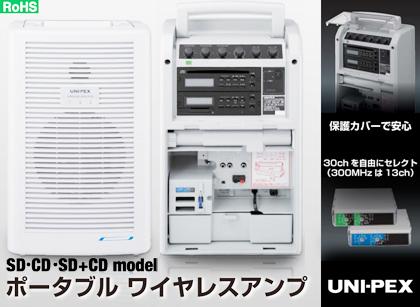 UNI-PEX ワイヤレスアンプ