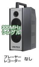 ユニペックス 300MHz ワイヤレスアンプ シングル WA-371