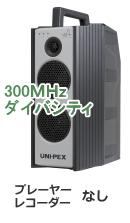 ユニペックス 300MHz ワイヤレスアンプ ダイバシティ WA-372