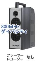 ユニペックス 800MHz ワイヤレスアンプ ダイバシティ WA-872