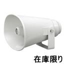 ユニペックス コンビネーションスピーカー35W CV-381/35A