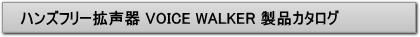 TOA ハンズフリー拡声器  VOICE WALKER 製品カタログ