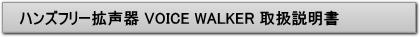 TOA ハンズフリー拡声器 VOICE WALKER 取扱説明書