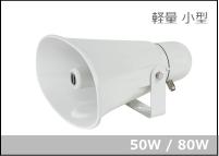 ホーンスピーカー H-391