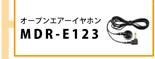 TOA オープンエアーイヤホン MDR-E123