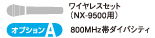 ユニペックス ワイヤレスマイク 増設セット (NX-9500用) (800MHz ダイバシティ) S-OPTION-A