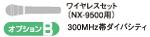 ユニペックス ワイヤレスマイク 増設セット (NX-9500用) (300MHz ダイバシティ) S-OPTION-B