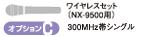 ユニペックス ワイヤレスマイク 増設セット (NX-9500用) (300MHz シングル) S-OPTION-C