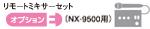 ユニペックス 増設用リモートミキサーセット(NX-9500対応) S-OPTION-E