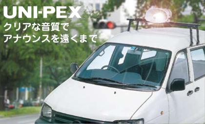 UNI-PEXコマーシャルカーシステム