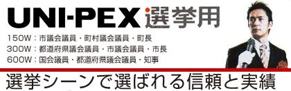 ユニペックス選挙用大型システム 150w 300w 600w