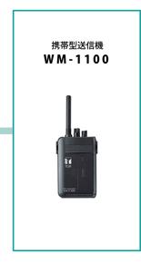TOA 携帯型送信機 ツーピース型 PLLシンセサイザー方式 WM-1100