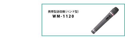 TOA 携帯型送信機 ハンドマイク型 PLLシンセサイザー方式 WM-1120