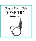 TOA スイッチケーブル YP-P101