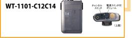TOA 携帯型受信機 2チャンネル型 WT-1101-C12C14
