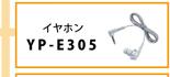 TOA イヤホン YP-E305