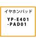 TOA イヤホンパッド YP-E401-PAD01