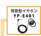 TOA 耳掛型イヤホン YP-E401