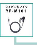 TOA タイピン型マイクロホン YP-M101