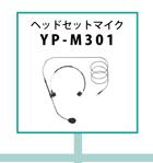 TOA ヘッドセットマイクロホン YP-M301