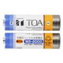 TOA 専用充電電池 BC-2000-2