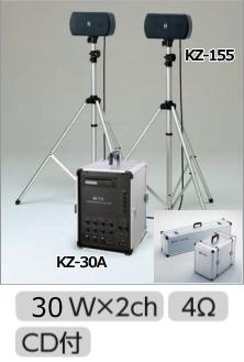 ワイヤレスマイク、チューナセットKZ-30A (CD付 30W x 2) + KZ-155 のセット
