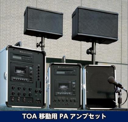 TOA 移動用ポータブルアンプセット