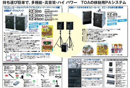 TOA移動用PAシステム製品カタログ