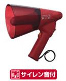 TOA 防滴小型メガホン(ハンド型) サイレン音付 6W ER-1106S