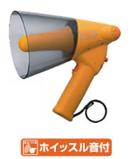 TOA 防滴小型メガホン(ハンド型) ホイッスル音付 6W ER-1106W