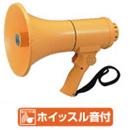 OA 防滴中型メガホン(ハンド型) ホイッスル音付 15W ER-1115W