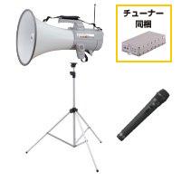 ワイヤレスメガホン ワイヤレスマイク スタンドセット ER-2830W-MIC-A-SET