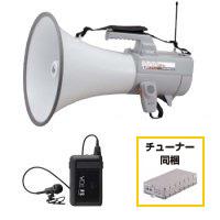 ワイヤレスメガホン ワイヤレスマイク Bセット ER-2830W-MIC-B-SET
