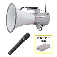 ワイヤレスメガホン ワイヤレスマイク Cセット ER-2830W-MIC-C-SET
