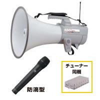 ワイヤレスメガホン ワイヤレスマイク 防滴セット ER-2830W-MIC-D-SET