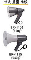 寸法・重量比較 ER-1106と ER-1115シリーズ