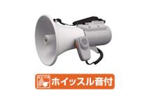 TOA ショルダー型メガホン ホイッスル音付 15W ER-2115W