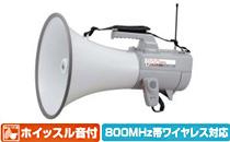 TOA ワイヤレスメガホン 大型 ホイッスル音付 (チューナー別売) 30W ER-2830W