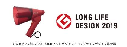 GOOD DESING LONG LIFE 賞受賞