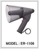 防滴小型メガホン 6W ER-1106