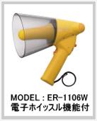 防滴小型メガホン ホイッスル音付 ER-1106W