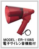 防滴小型メガホン サイレン音付 ER-1106S