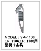 壁取付金具 SP-1100
