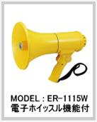 防滴中型メガホン 15W ホイッスル音付 ER-1115W